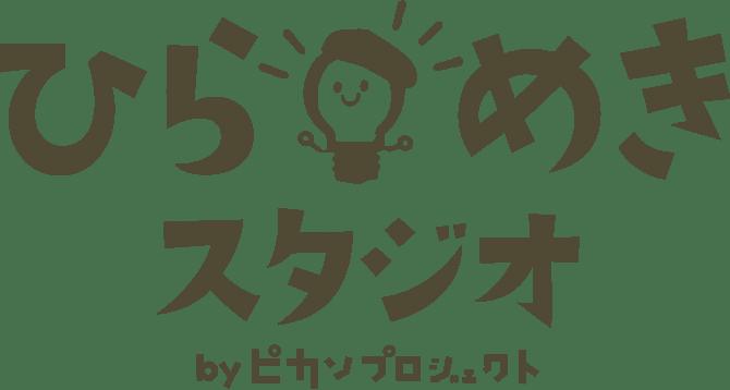 ひらめきスタジオ by ピカソプロジェクト
